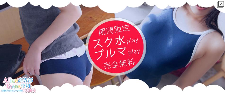 期間限定イベント!ブルマ・スク水コスプレ無料!!
