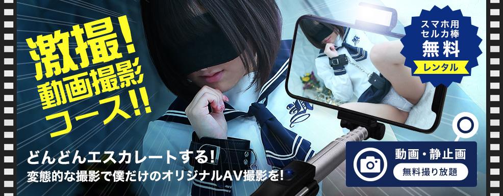 激撮!動画撮影コース