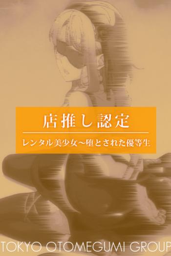 純恋(すみれ)