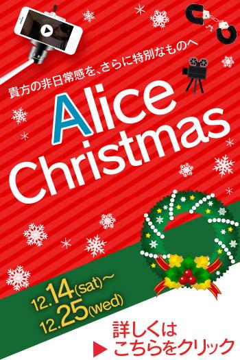 アリスクリスマス企画☆彡