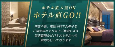 ホテル直GO!!