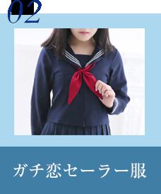 ガチ恋セーラー服