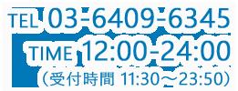 五反田 風俗 ホテヘル アリス高等部TEENS学科 五反田校