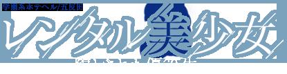 五反田 風俗 ホテヘル レンタル美少女〜堕とされた優等生 五反田店|聖愛(せあ)プロフィール