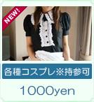 各種コスプレ※持参可 1000yen
