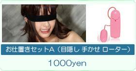 お仕置きセットA(目隠し 手枷 ローター) 1000yen