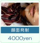 顔面発射 4000yen