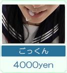 ごっくん 4000yen