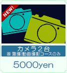 カメラ2台※僕のムビ子コースのみ 5000yen