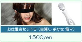 お仕置きセットB(目隠し 手枷 電マ) 2000yen