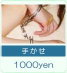 手枷 1000yen