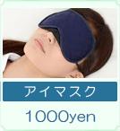 アイマスク 1000yen