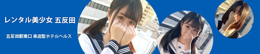 レンタル美少女〜堕とされた優等生〜五反田店